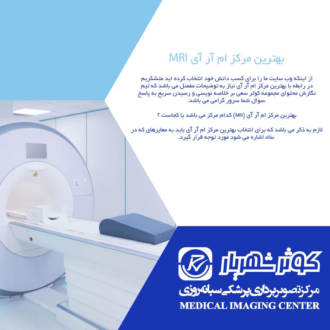 بهترین مرکز ام آر آی MRI